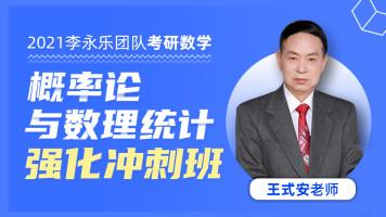 【强化冲刺班】王式安-2021考研概率论
