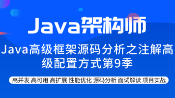 Java高级框架源码分析之注解高级配置方式第9季