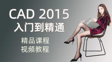 CAD2015视频教程 入门到精通 0基础速成 精品课 autocad教程
