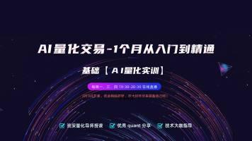 【AI量化交易基础篇】量化特征工程、策略构建