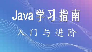 Java学习指南 ( Java入门与进阶)