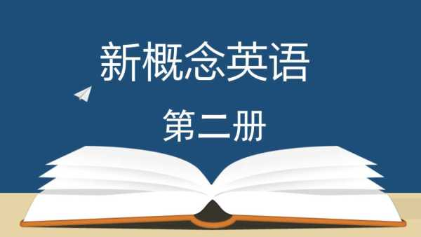 【录播】新概念英语第二册 96课全