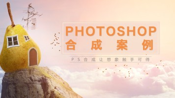 PHOTOSHOP综合合成案例