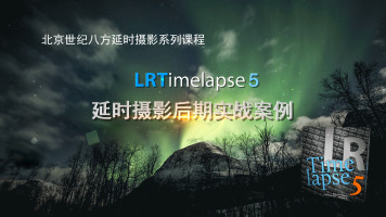 LRTimelapse5延时摄影后期实战案例