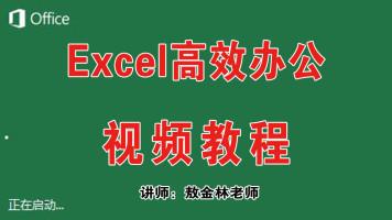 Excel高效办公视频教程(敖金林老师)