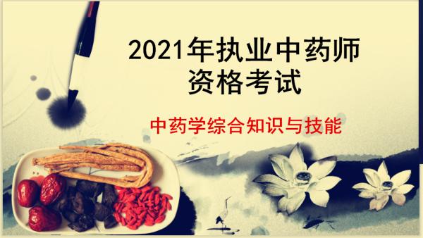 2021年执业中药师-中药综合知识与技能