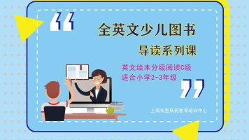 全英文少儿图书导读系列课 C级(小学2-3年级)
