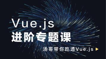 【太阁前端】Vue.js进阶专题课