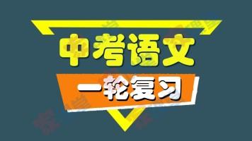 中考语文一轮复习(初三语文必备)【家课堂网校】