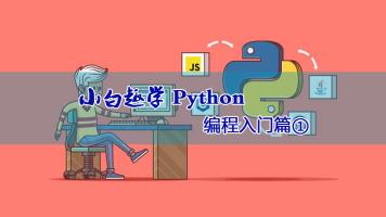 小白趣学Python编程入门篇①