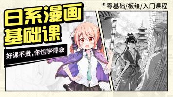 日系漫画基础精品课
