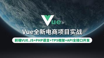 【云知梦】Vue全新电商项目实战/PHP全接口开发