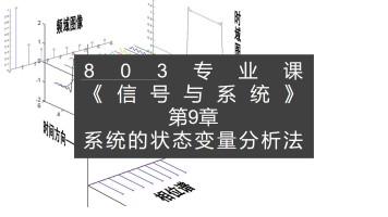 信号与系统第9章-系统的状态变量分析法|哈工大803通信考研
