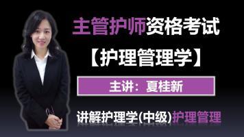 2022主管护师考试【护理管理】夏桂新主讲