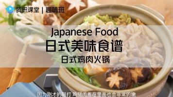 趣味班  日式美味食谱——日式鸡肉火锅