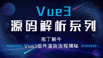 Vue3源码解析系列公开课——庖丁解牛-Vue3组件渲染流程揭秘