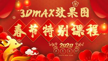 【2020春节特惠】3dmax效果图精选录播课