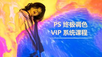 PS调色入门到精通VIP高级视频教程