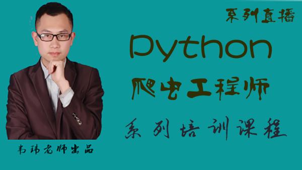 Python爬虫工程师系列培训课程(直播+录播回放)【韦玮老师】