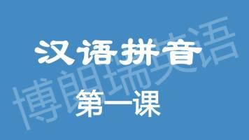 汉语拼音 第1课