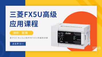 三菱FX5U高级应用课程