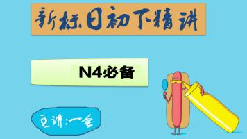 新版标准日本语初级下册录播【N4必备】