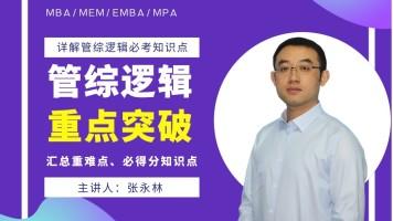 2021管理类联考在职考研逻辑必考重点突破(MBA/MPA/MEM/EMBA)