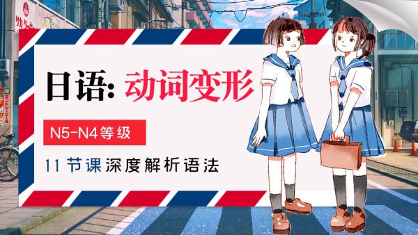 日语初级语法知识:动词变形精品课(适于N5、N4)