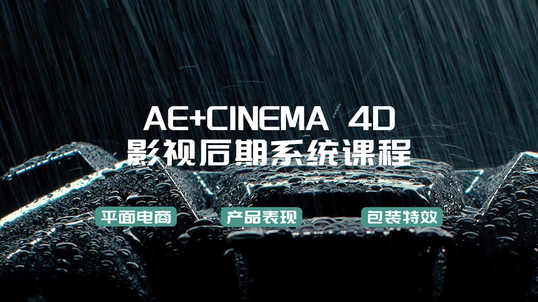 AE C4D产品广告影视包装训练营 平面电商 OC零基础到精通系统培训