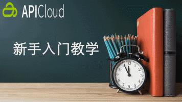 APICloud移动APP开发教学系列课程