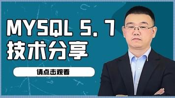 MYSQL 5.7技术分享