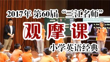 """第60届""""三江名师""""小学英语经典优质课观摩课教学艺术展指导"""