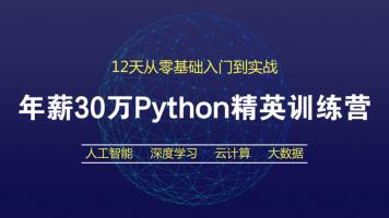 年薪30万Python精英训练营-12天零基础入门到实战