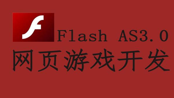 Flash AS3网页游戏开发