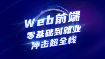 Web前端开发高级工程师养成计划 | JS | Vue | Node | 小程序