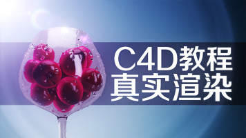 C4D打造真实渲染