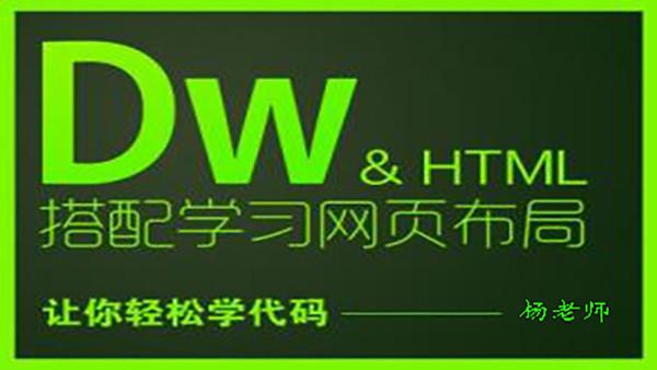 Dw网页制作教程/DW网页设计/DW+CSS网页制作快速入门