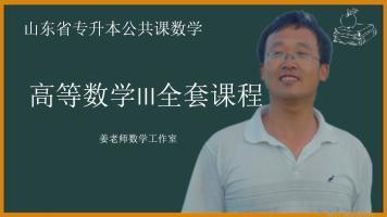 2021年山东省专升本考试高等数学三全程精讲