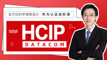 HCIP直播课 华为认证网络工程师+项目实战【SPOTO思博】