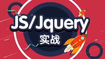 JS/Juqery实战
