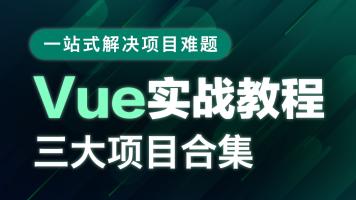 VUE实战教程三大项目合集【金渡教育】