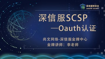 深信服网络安全SCSA/SCSP-Oauth认证/信息安全/网络安全