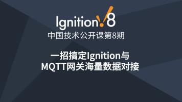 Ignition 技术公开课第8期