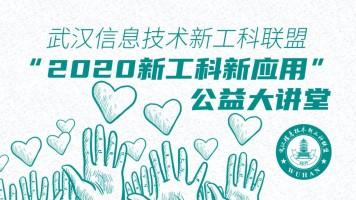 """武汉信息技术新工科联盟""""2020新工科新应用""""公益大讲堂"""