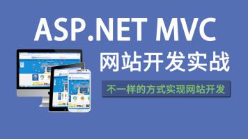 ASP.NET-MVC网站开发【实战与技能详解】