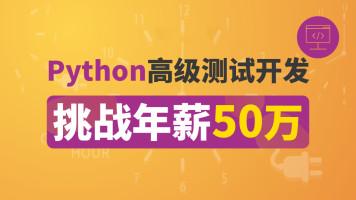 Python高级测试开发企业级实战班自动化测试软件测试进阶课_咕泡