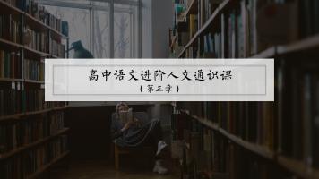 高中语文进阶人文通识课(第三章)【周帅】