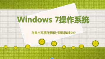 win7系统窗口操作方法