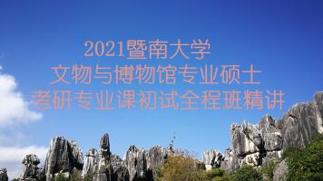 2021暨南大学文博综合348考研专业课精讲全程班