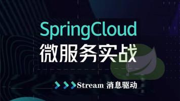 Spring Cloud微服务实战-Stream 消息驱动